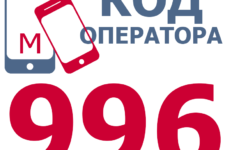 Сотовые операторы с кодом 996