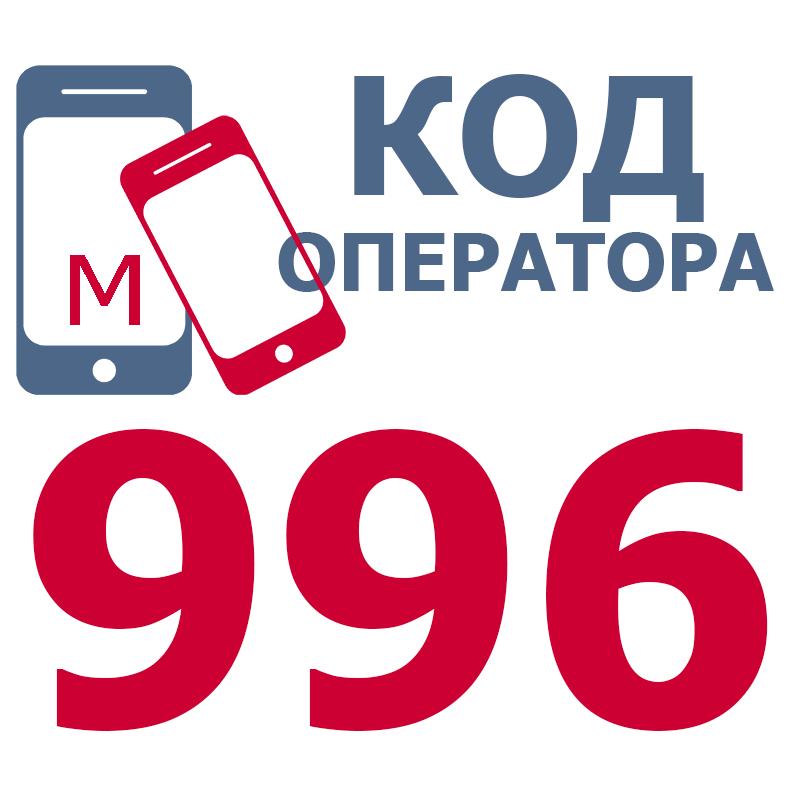 Российские сотовые операторы с кодом 996