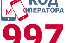 Сотовые операторы с кодом 997