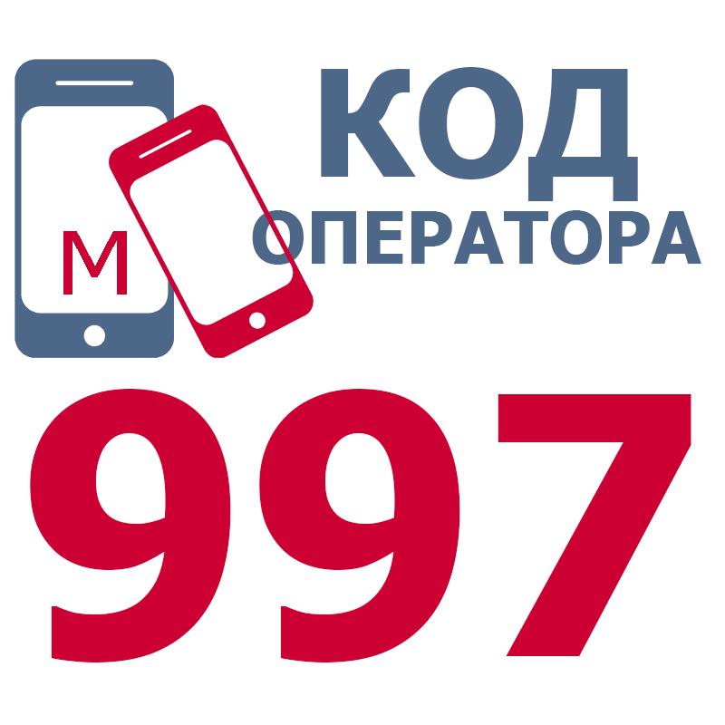 операторы с кодом 997