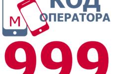 Сотовые операторы с кодом 999