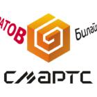 Коды и телефонные номера Акционерное общество «СМАРТС-Саратов» (сейчас «Билайн»)