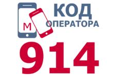 Сотовые операторы с кодом 914