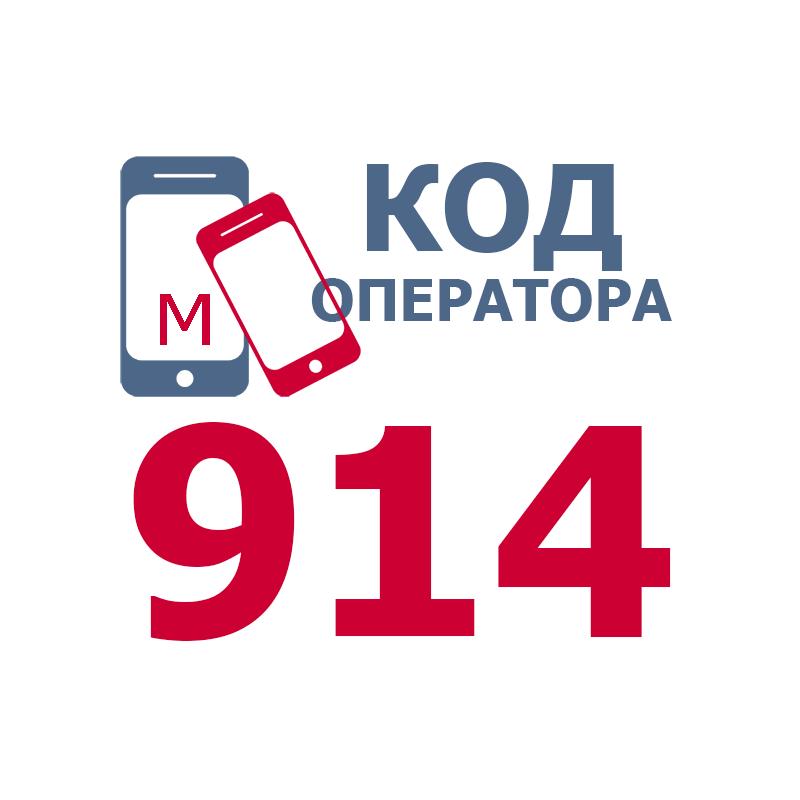 Российские операторы мобильной связи, использующие код 914
