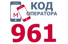 Сотовые операторы с кодом 961