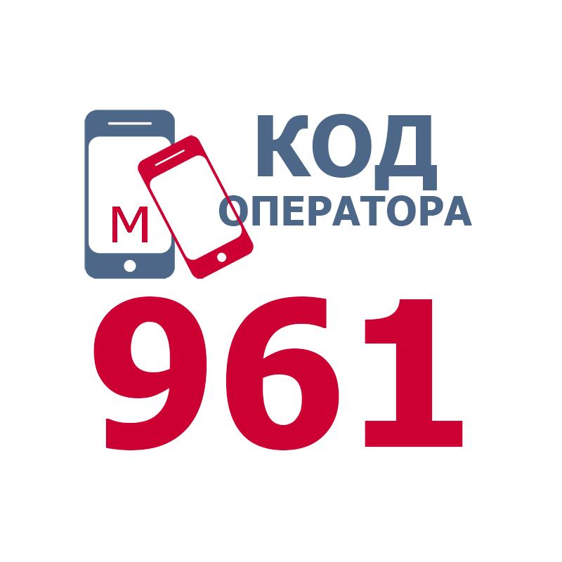 Российские операторы мобильной связи, использующие код 961