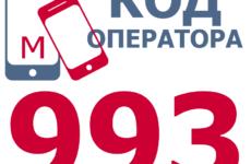 Сотовые операторы с кодом 993