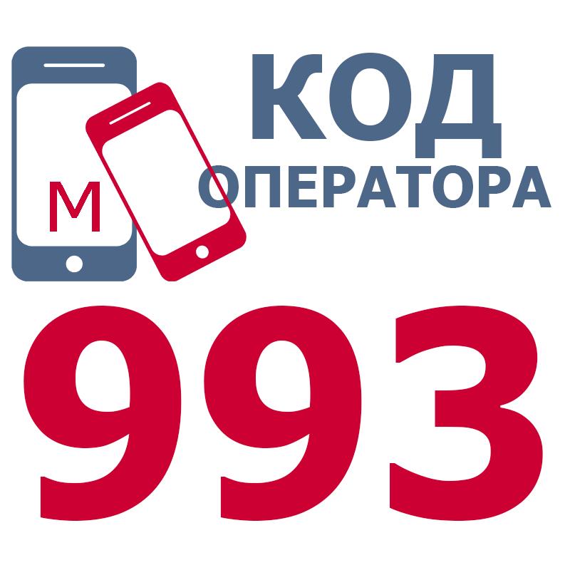 российские сотовые операторы с кодом 993